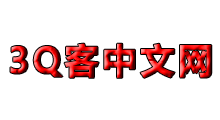 3Q客中文网